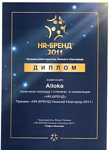 Компания Alloka стала победителем конкурса HR-бренд Нижний Новгород 2011