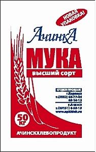 «ПАВА» презентовала новую торговую марку – «АчинкА»