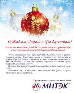 С наступающим Новым 2012 годом и Рождеством!