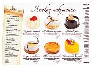 «Легкое искушение» – новое десертное меню в сети ресторанов «Япоша»
