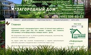ГК  «Загородный дом» приглашает к взаимовыгодному и плодотворному сотрудничеству.