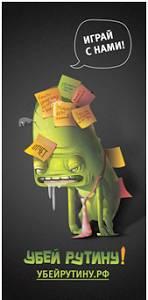 Сообщество офисных сумасшедших CrazyOfficePeople запустило первый проект - супер-квест-игру «Убей Рутину»