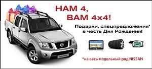 Автоцентру «ОВОД-Nissan» 4 года!  Спецпредложения и подарки весь декабрь