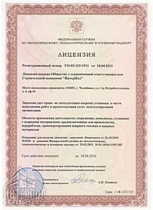 СК «Интерпол» получила лицензию