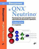 Опубликована новая редакция книги Роберта Кртена «Введение в QNX Neutrino»