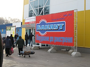 Филиал в В. Новгороде ГК «Балтийский лизинг» и ООО «Бакаут» предлагают  совместную программу с удорожанием 0%