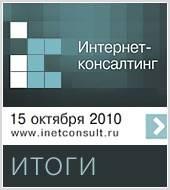 Итоги конференции «Интернет-консалтинг. Стратегии эффективного присутствия в интернете»