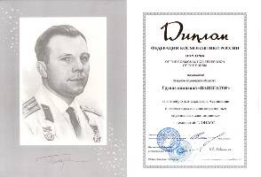 ГК «Навигатор» награждена дипломом Федерации космонавтики России