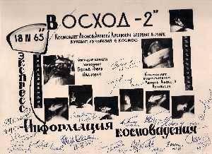 Выставка «За неделю до полета» в Галерее Леонида Шишкина на Неглинной с 6 до 26 апреля 2011г.