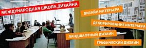 Как получить британский диплом дизайнера интерьера, не выезжая из России?