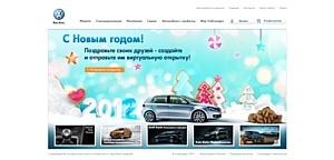 Volkswagen поздравляет с Новым годом