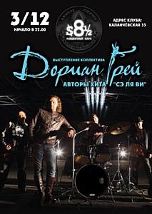 Группа «Дориан Грей» выступит с концертом в клубе «Восемь с половиной долларов» 3 декабря