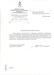 Министерство строительства и дорожного хозяйства Астраханской области поддерживает конкурс «Строймастер»
