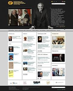 Горбачев-Фонд сменил дизайн сайта