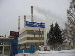 В рамках правительственной программы реформирования электроэнергетики компания «Кронштадт» провела модернизацию Конаковской ГРЭС