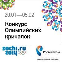 «Ростелеком» объявляет конкурс «Олимпийские кричалки»