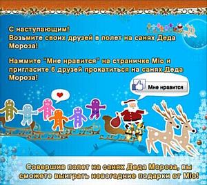 Создайте праздничную открытку вместе с Mio и вашими друзьями!