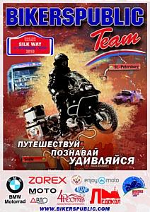 Меньше месяца до первого старта мотоциклистов на гонке серии Дакар по территории России