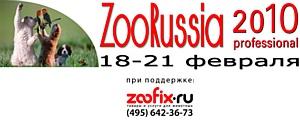 """ZooFix.ru выступает партнером крупнейшей выставки """"Зоо Россия 2010"""""""