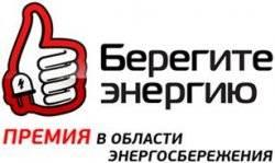 Церемония награждения лауреатов Премии «Берегите Энергию!»
