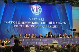 ИТП «ПРОМБИОФИТ» – гость VI съезда ТПП РФ