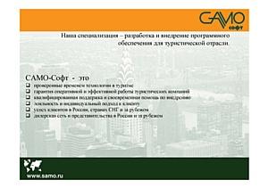 Атоматизация туристических компаний от САМО-Софт в Нижнем Новгороде