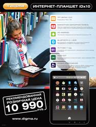 Интернет-планшет Digma iDx10: будь на связи!