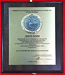 Портал TURIZM.RU награжден за выдающийся вклад в развитие туризма