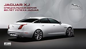 Jaguar XJ. Специальная серия: 80 лет успеха Jaguar