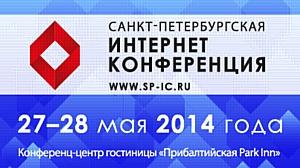 Ежегодная интернет-конференция СПИК-2014