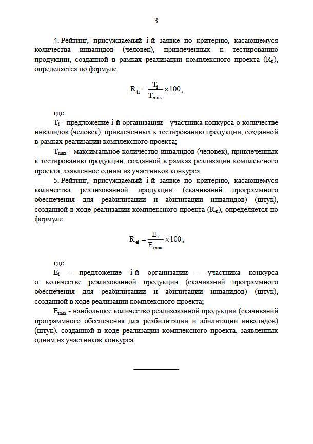 Правила предоставления субсидий производителям продукции для инвалидов