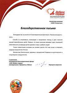 «М2М телематика» приняла участие в IV благотворительном фестивале «Пасхальная радость-2013»