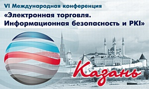 VI конференция «Электронная торговля. Информационная безопасность и PKI»