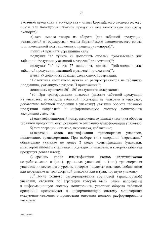 Постановление Правительства Российской Федерации от 30.06.2020 № 953