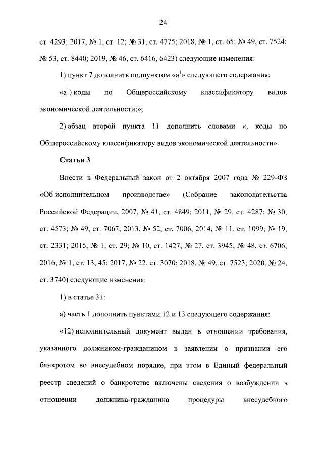 Порядок признания гражданина банкротом во внесудебном порядке