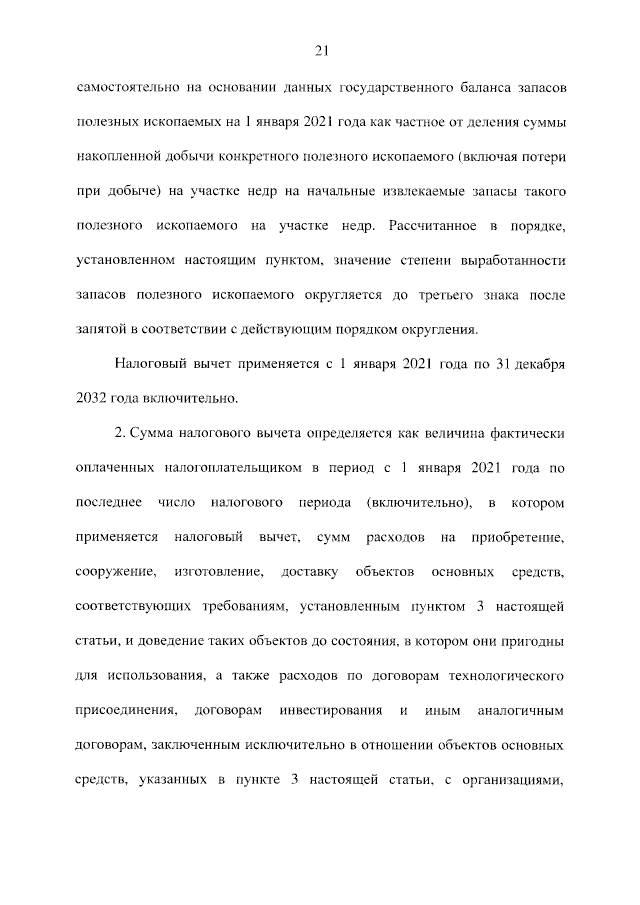 Федеральный закон от 13.07.2020 № 195-ФЗ