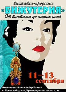 XIII выставка «Бижутерия от винтажа до наших дней» и  благотворительная акция для приюта «Покров»