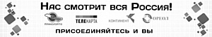"""Канал «ТелеДом» начал свое вещание со спутников """"Орион Экспересс""""  и «Триколор ТВ»"""