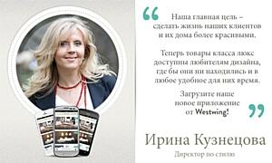 Интернет-клуб  Westwing.ru запускает новые приложения для Android и всех смартфонов