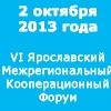 VI Ярославский Межрегиональный Кооперационный Форум