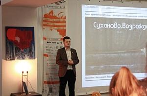 Презентация проекта «Территориум»