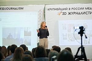 3D Журналистика