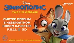 """""""Зверополис"""" студии Disney покажут на неделю раньше в Синема парк"""