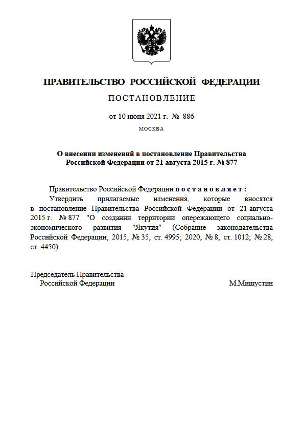 Правительство одобрило расширение границ ТОР в Якутии