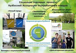 Результаты работы Кузбасской Ассоциации переработчиков отходов