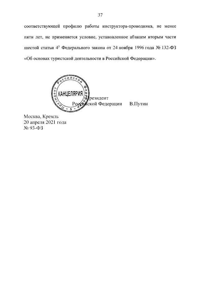 Подписан закон о повышение уровня защищённости интересов туристов