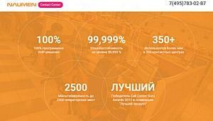 Naumen Contact Center обслуживает общий пул звонков интернет-магазина Santehnika-online.ru