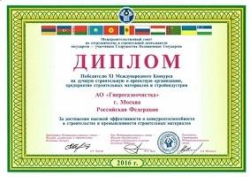 «Гипрогазоочистка» награждена дипломом Победителя XI Международного конкурса проектных организаций