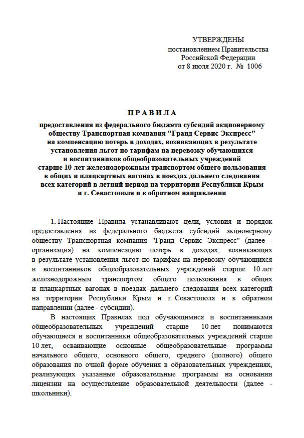 Льготный проезд в Крым по ж/д в летние каникулы для детей от 10 лет