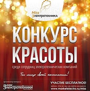 Стартовал третий международный интернет-конкурс «Мисс Электротехника»